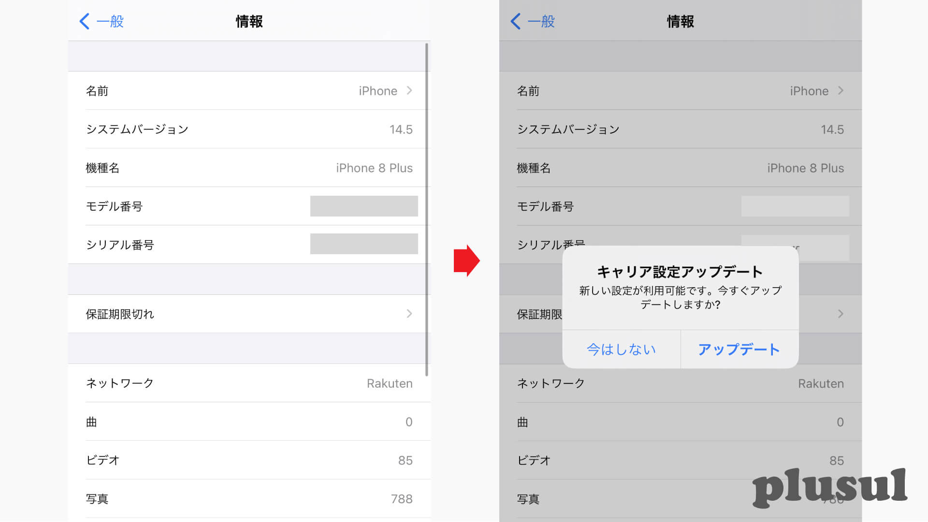 楽天モバイルでiPhoneを使うためのキャリア設定アップデート手順
