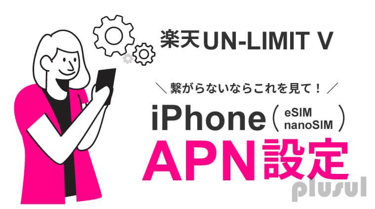 楽天 モバイル apn 設定 iphone