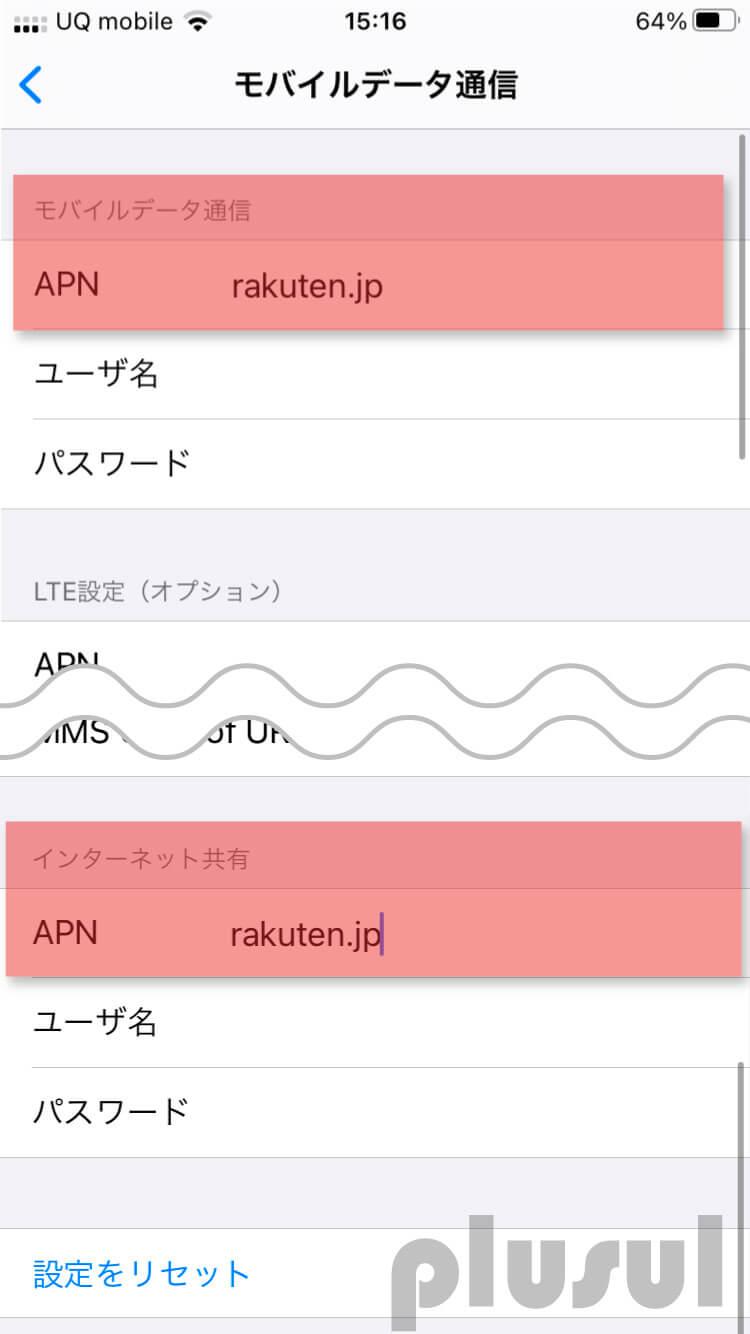楽天モバイルiphoneのAPN設定