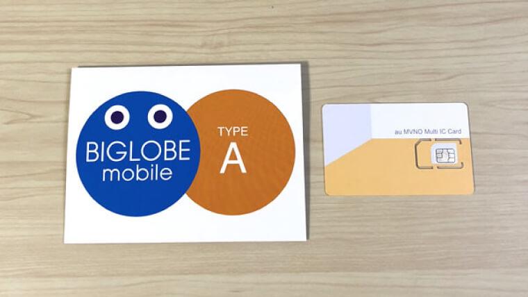 BIGLOBEモバイルの詳細情報