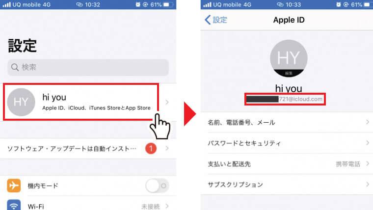 AppleIDの確認方法