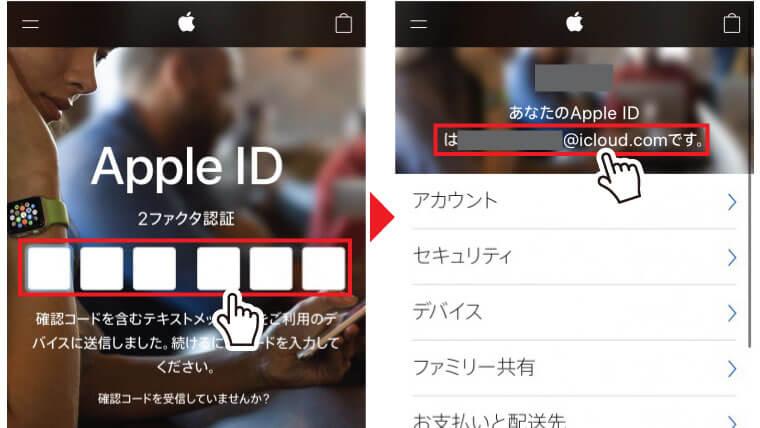 AppleIDパスワード確認方法3