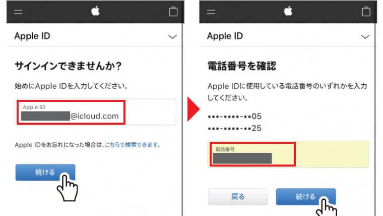 AppleIDパスワードの再設定方法1