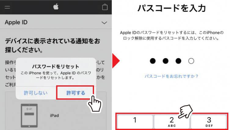 AppleIDパスワードの再設定方法2