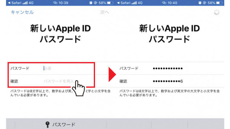 AppleIDパスワードの再設定方法3