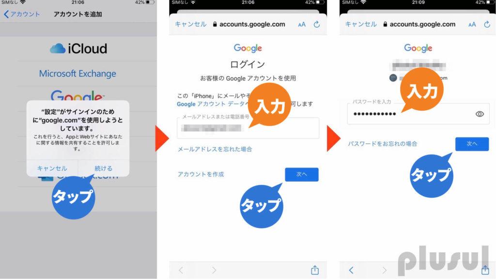 Gmail 作成 方法, Gmail 作成 iphone