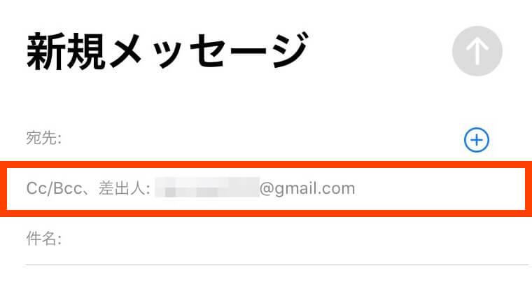 iPhoneメールのデフォルトアカウント設定