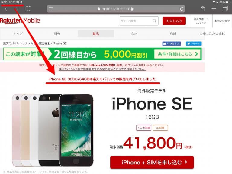 楽天モバイルはiPhoneの販売を終了している