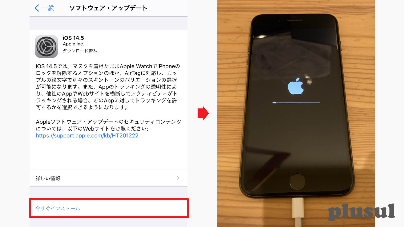 iOSの更新手順