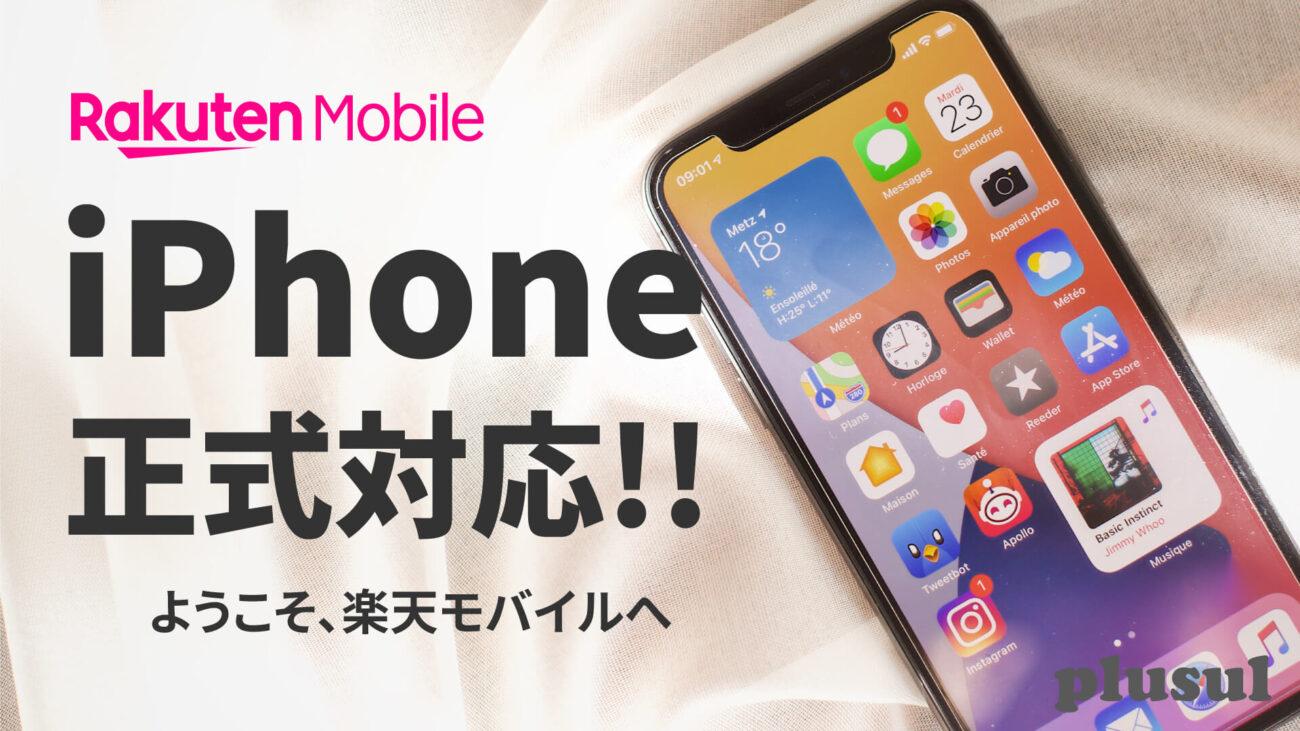 楽天モバイル un-limit iphone 手順