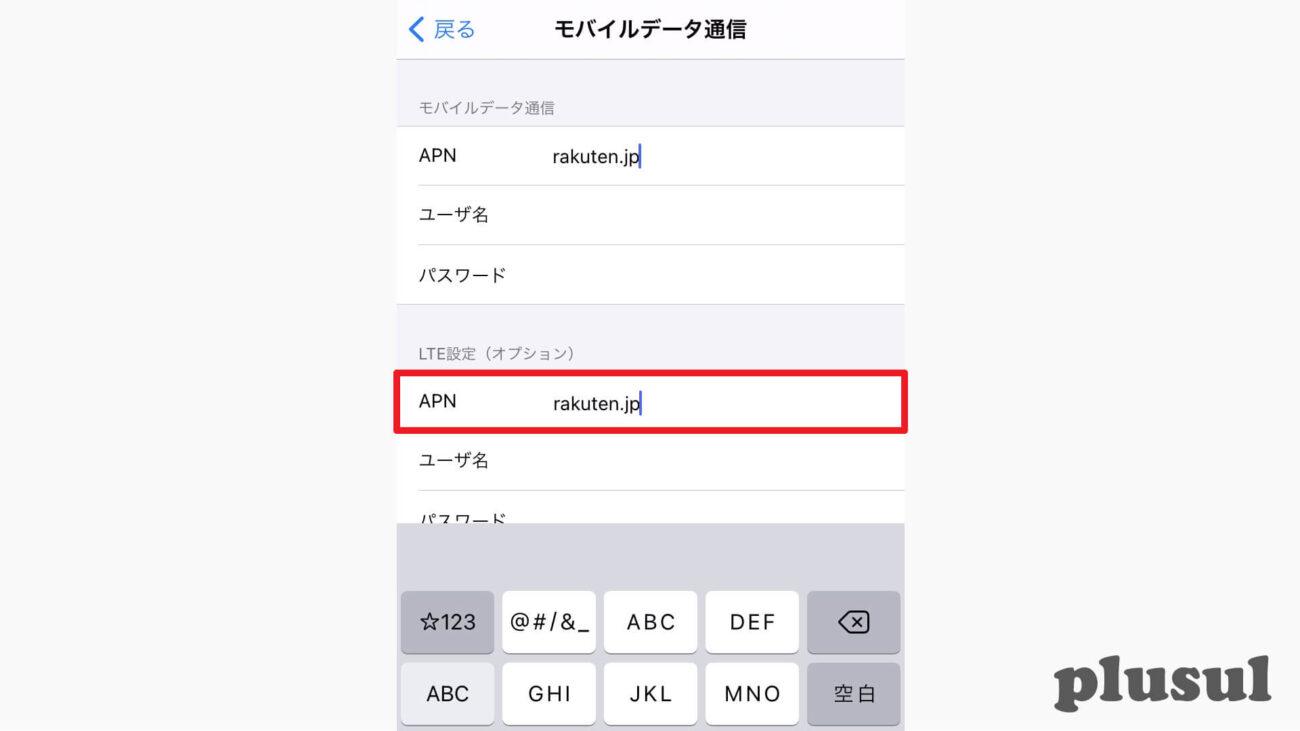 楽天モバイル un-limit iphone apn