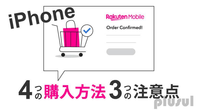 楽天モバイル iphone 購入