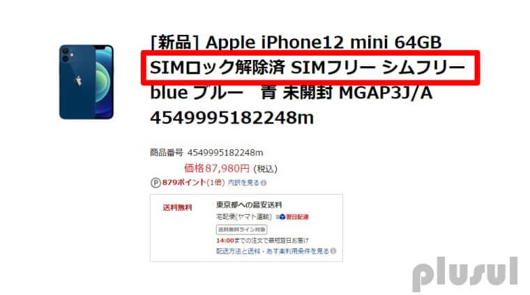 iPhoneがSIMフリー版もしくはSIMロック解除済みか