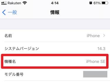 iPhoneの機種名を確認する方法