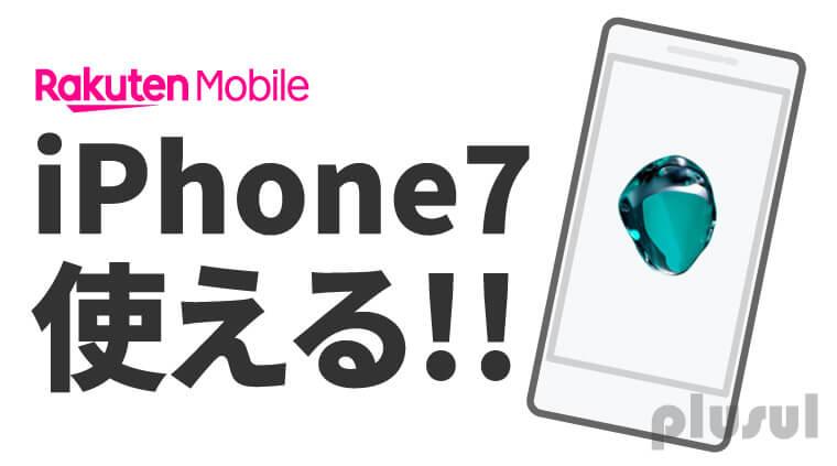 楽天モバイル iphone7 設定