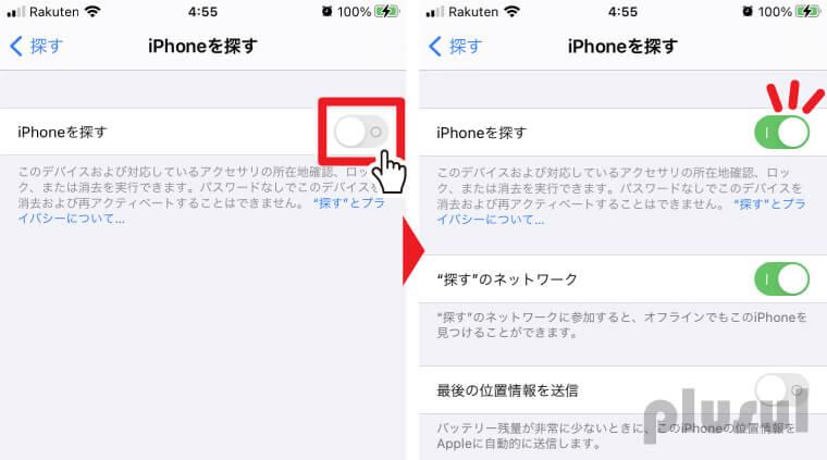 iPhoneを探すをONに変更する設定手順