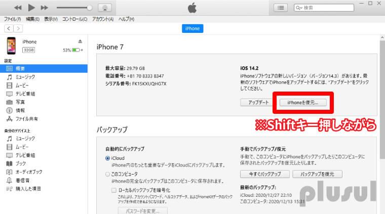 iPhoneにバンドルファイルを適用