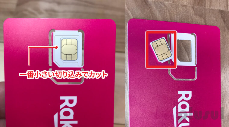 iPhoneに楽天モバイルのSIMカードをセットする方法1