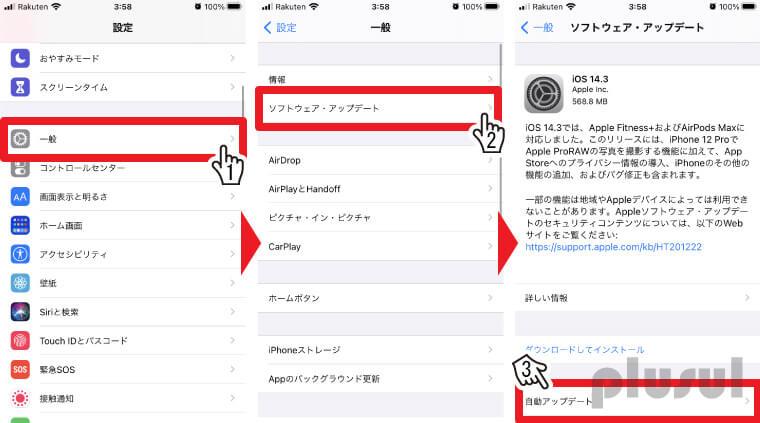 iOSの自動更新をOFFにする設定手順1
