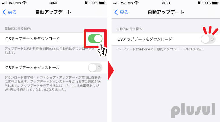 iOSの自動更新をOFFにする設定手順2