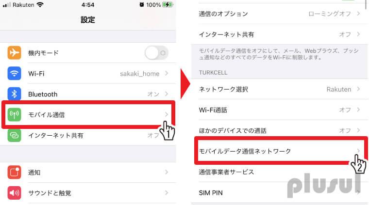 楽天モバイルiPhoneのAPN設定手順1