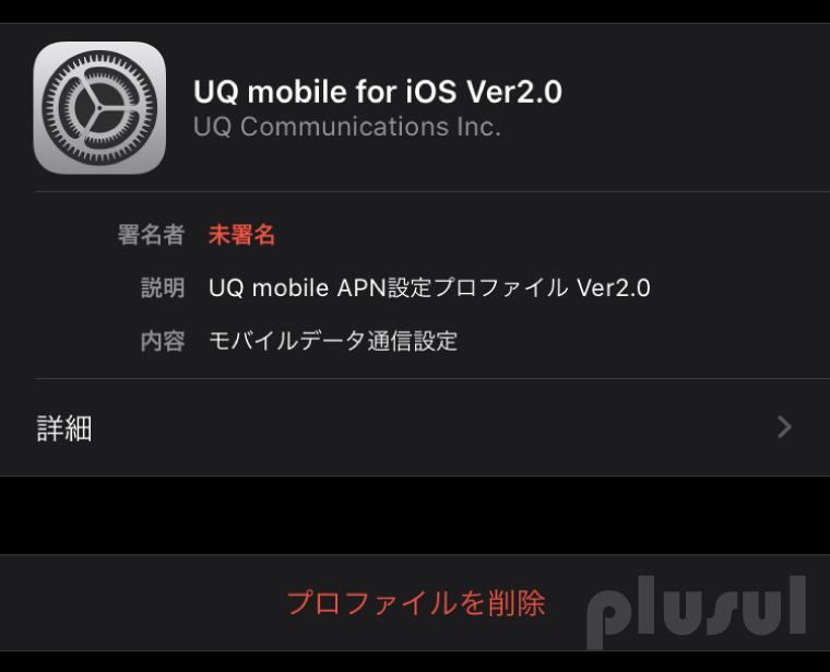 UQモバイル構成プロファイル削除