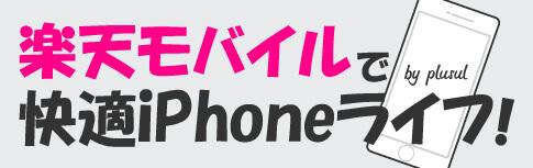 楽天モバイルで快適iPhoneライフ!
