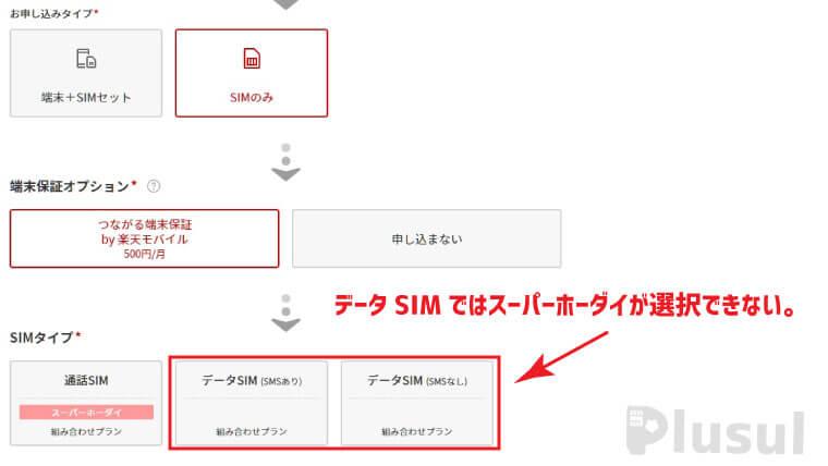 楽天モバイルのデータSIMはスーパーホーダイ契約不可