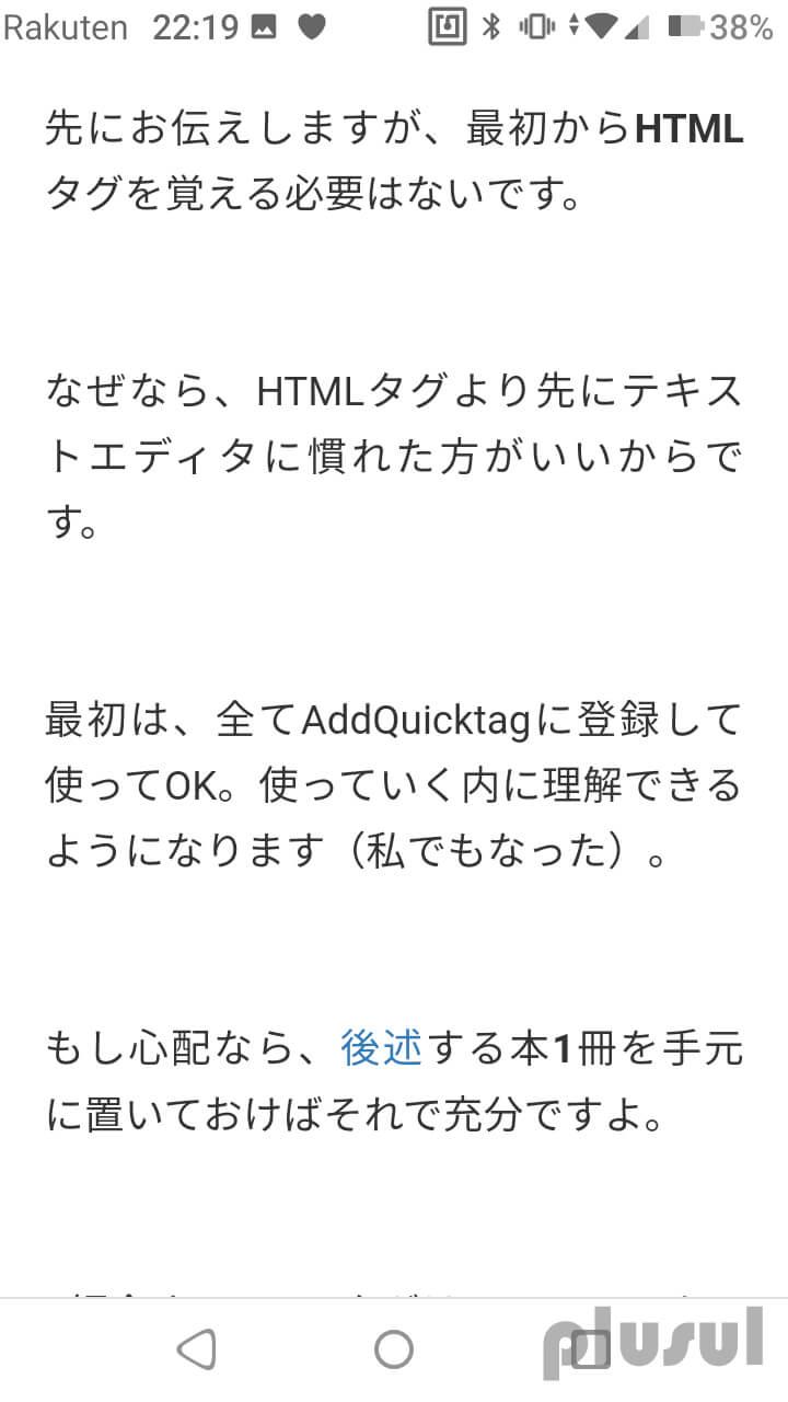 RakutenMiniでも見やすいサイト