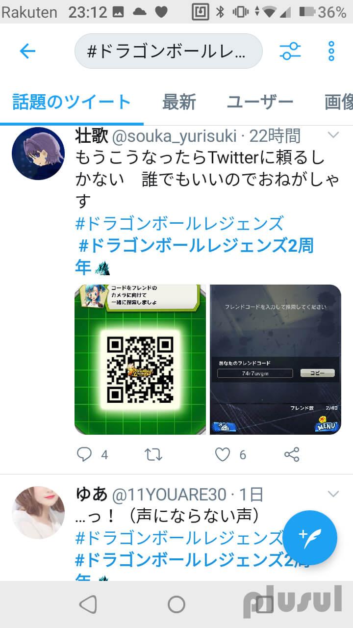 RakutenMiniツイッターの見え方