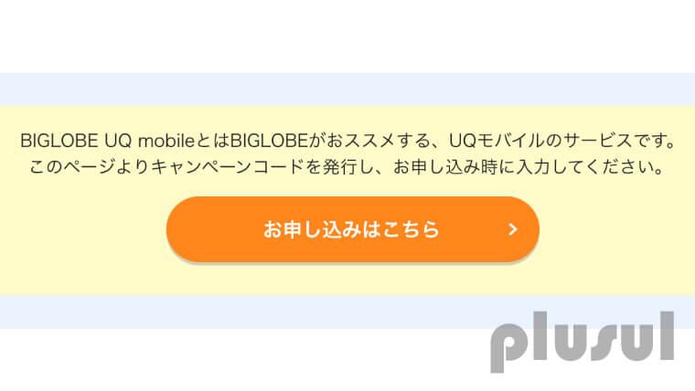 BIGLOBEからUQモバイルに申し込む