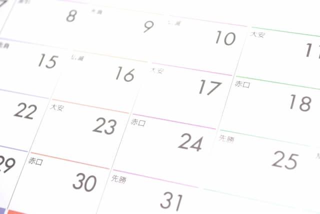UQモバイルへ乗り換えるベストなタイミングは月末です