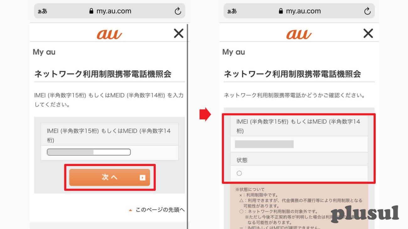 au iPhoneがネットワーク利用制限中か確認する方法