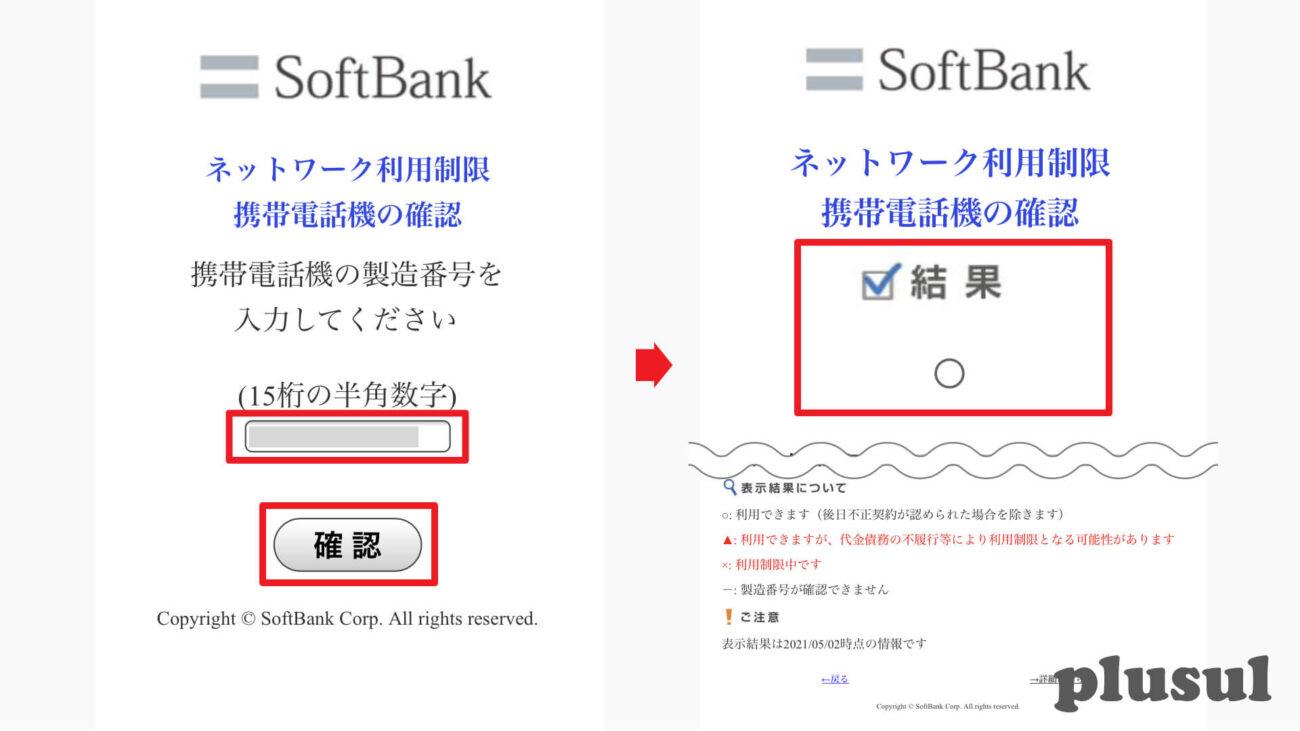 SoftBank iPhoneにネットワーク利用制限がかかっていないか確認する手順