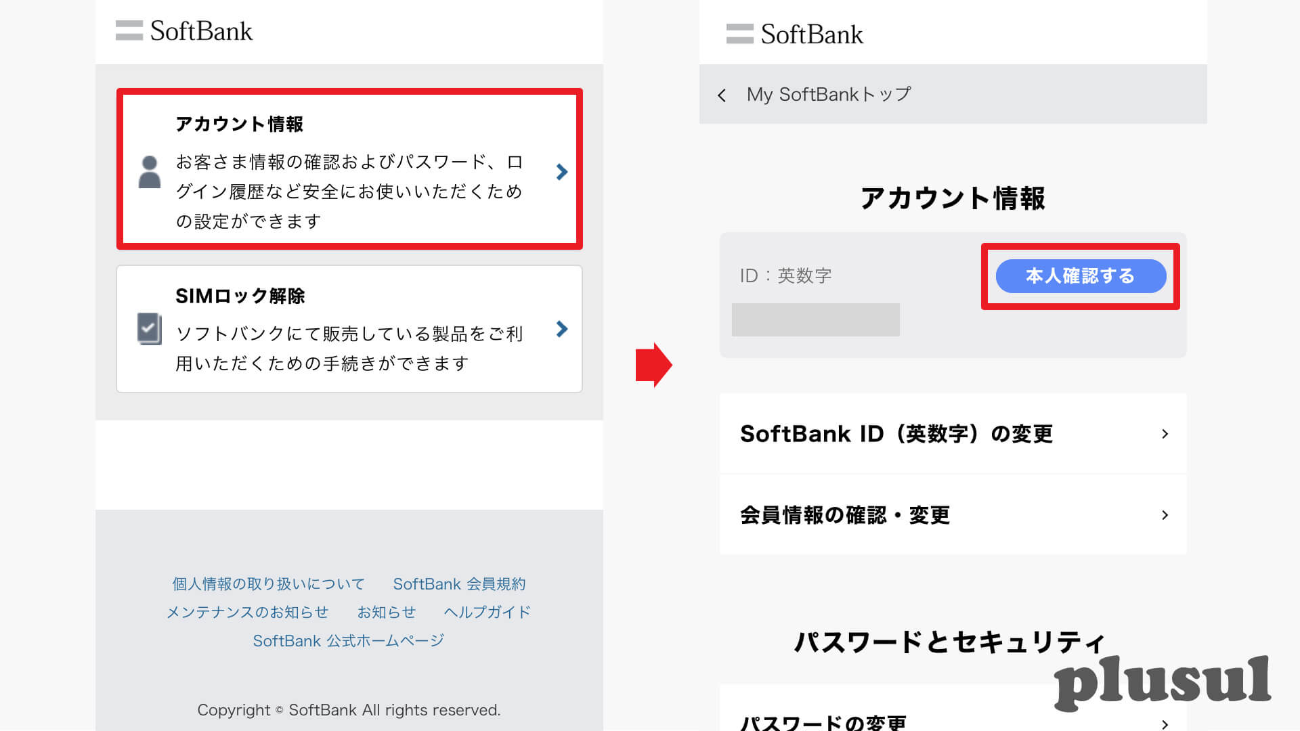 SoftBank IDの本人確認
