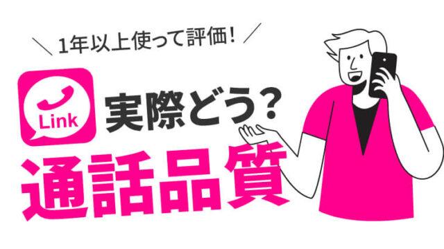 楽天Link 通話品質 悪い, 楽天モバイル 通話品質