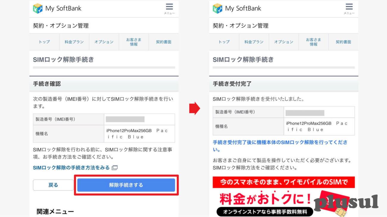 SoftBankのiPhoneを自分でSIMロック解除する手順