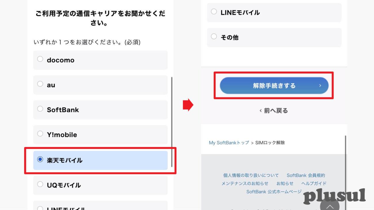 SoftBankの中古iPhoneを自分でSIMロック解除する手順