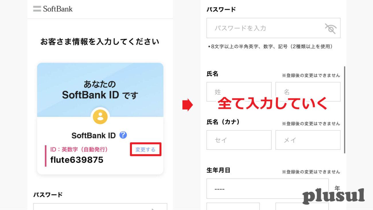 SoftBank ID作成手順