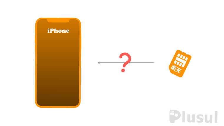 楽天回線になったらiPhoneが使えなくなるって本当?