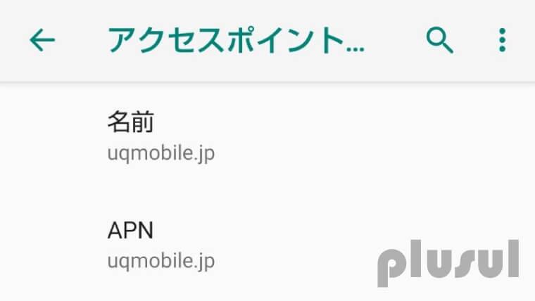UQモバイルAPN設定Android
