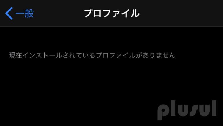 UQモバイル構成プロファイル削除完了