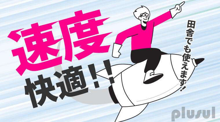 【朗報】楽天モバイルは田舎でも通信速度が速くて快適!電波も悪くない!