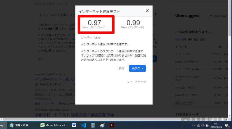 楽天モバイル 低速モード テザリング
