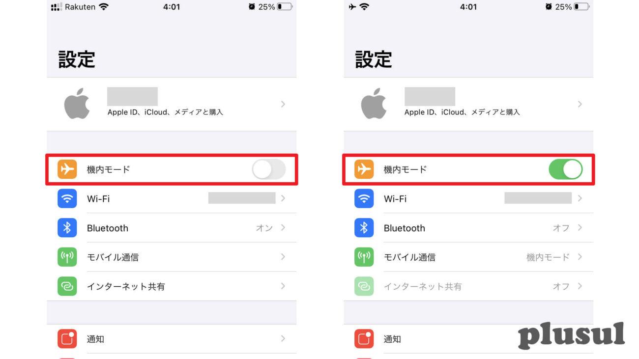 iPhoneでパートナー回線から楽天回線へ接続先の回線を切替る方法