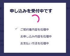 Rakuten UN-LIMIT Vの申し込み手順
