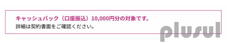 UQモバイル乗り換え手順07