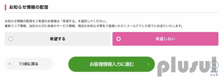 UQモバイル乗り換え手順13