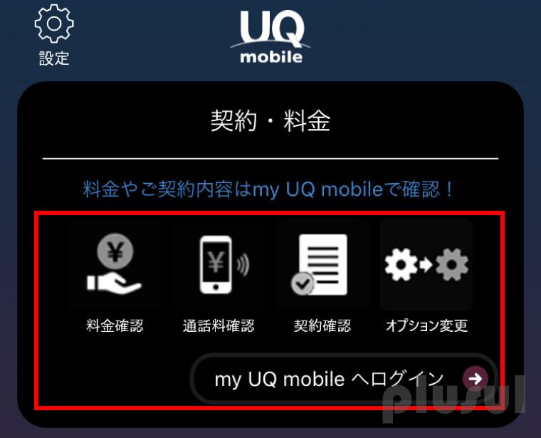 UQモバイル乗り換え手順30