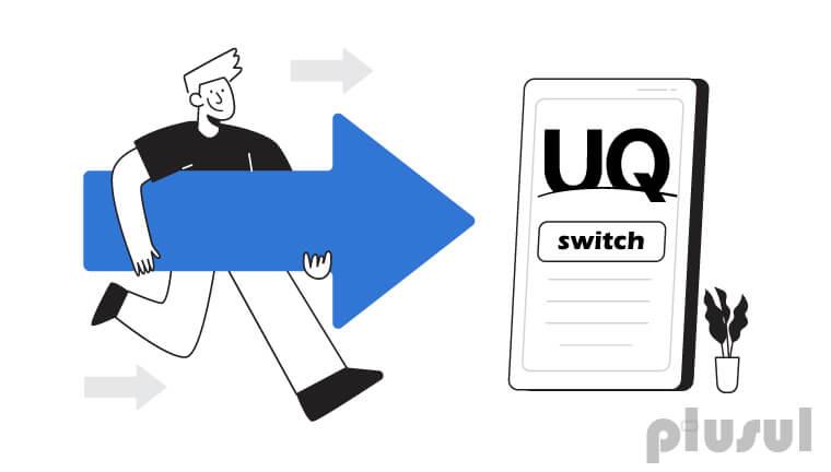 UQモバイル 回線切替
